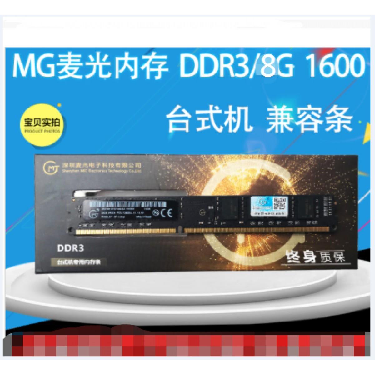 麦光-台式机DDR3  8G/1600内存条