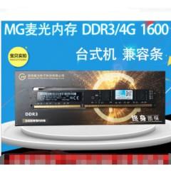 麦光-台式机 4G/1600内存条