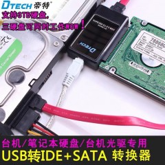 帝特 USB转IDE/SATA易驱线2.5/3.5寸硬盘转换器连接线外接光驱带电源台式机笔记本机械SSD固态硬盘读取数据线