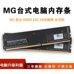 麦光-台式机 4G/2400内存条