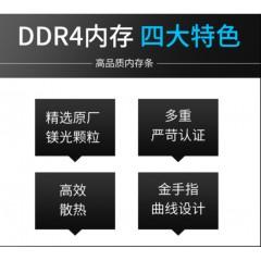 麦光-台式机DDR4 8G/2666内存条