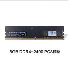 麦光-台式机DDR4 8G/2400内存条