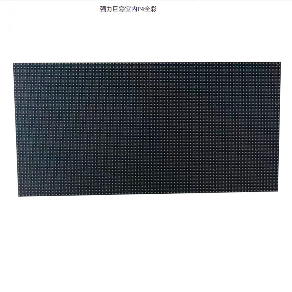 室内P4.75双色单板分辨率单板尺寸扫描方式