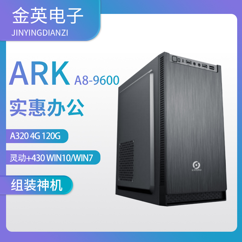 ARK整机 A8-9600 A320  4G 120G 灵动+430 win10/win7