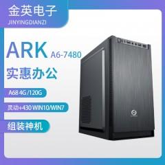 ARK整机 A6-7480 A68 4G /120G  灵动+430  win10/win7