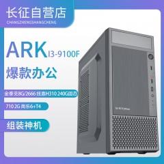 ARK i3-9100F 惠普8G/2666 技嘉H310  250G固态 710 2G  商乐6+T4