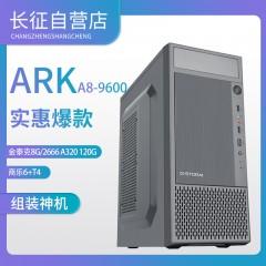 ARK A8-9600  惠普8G/2666  B45M2  120G 商乐6+T4