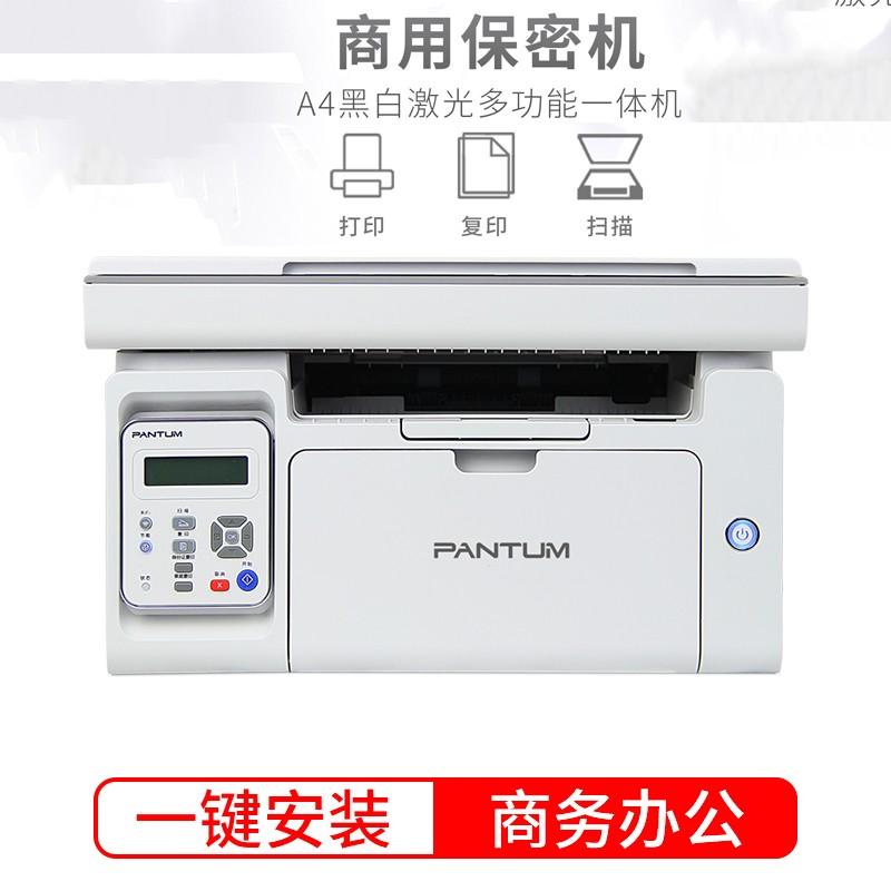 奔图(PANTUM)商用保密系列 M6535NW 黑白激光打印机 打印复印扫描多功能无线网络一体机