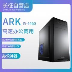 ARK整机 I5-4460  8G/1600 技嘉H81良品 240G 极影+T4