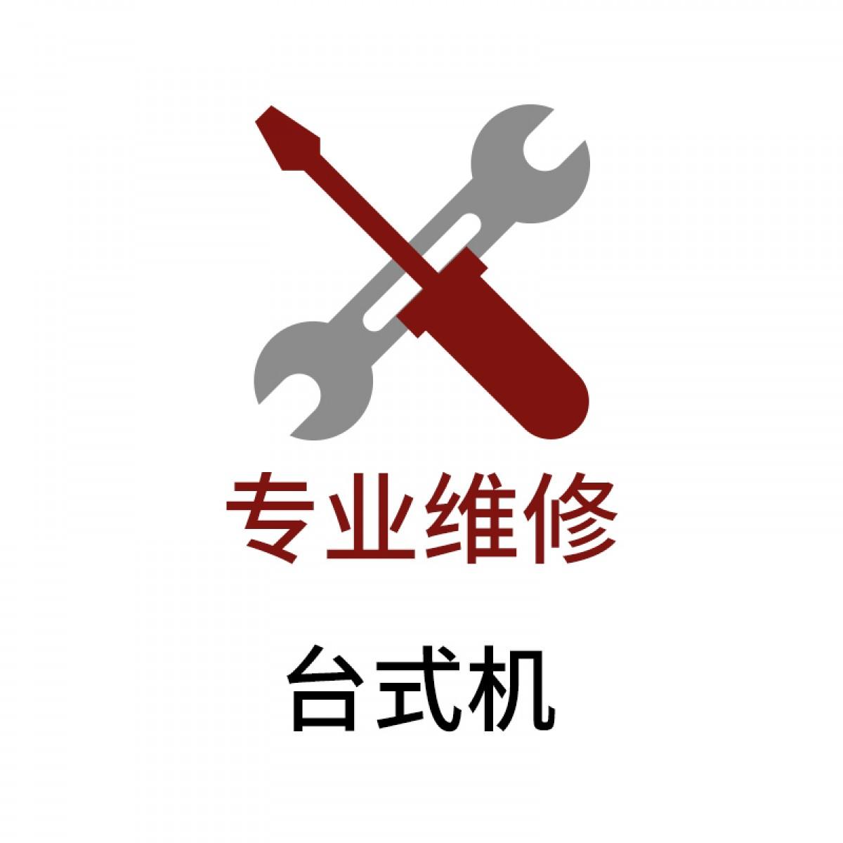 台式机维修—不加电(价格仅供参考,按实际情况收费)
