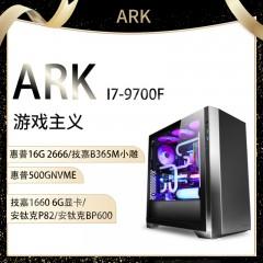 ARK  I7-9700F/惠普16G 2666/技嘉B365M小雕/惠普500GNVME/技嘉1660 6G显卡/安钛克P82/安钛克BP500
