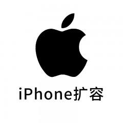 8/8p 手机扩容 扩容256G(硬盘价格浮动比较大,以咨询商务为准!)