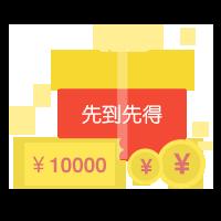 购宇视产品满1000返50元优惠券