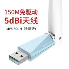 水星 MW150UH  150M免驱版无线网卡wifi接收器台式机笔记本电脑连网发射随身wif