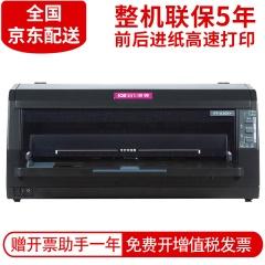 映美(Jolimark)FP-630K+针式打印机营改增值税发票快递票据