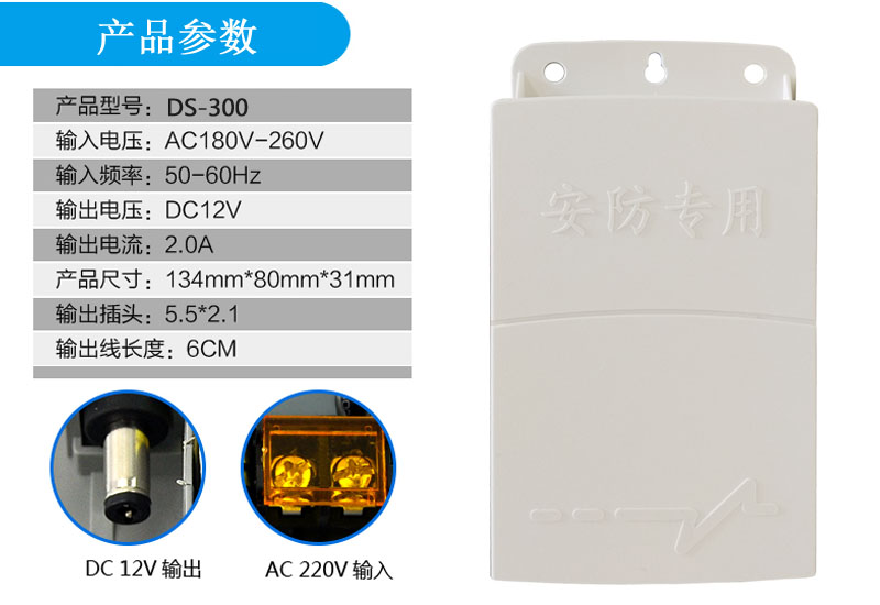 大视野DS-300监控电源12V-2A(商品详情图1).jpg